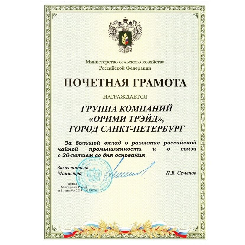The Orimi Trade Group of Companies was awarded a Certificate of Merit by the Ministry of Agriculture.