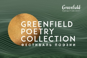 Greenfield Poetry Collection